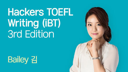 Hackers TOEFL Writing(iBT) 3rd Edition 통합형