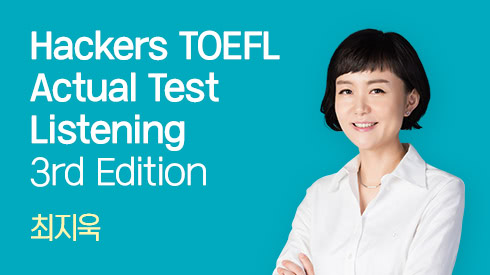 Hackers TOEFL Actual Test Listening 3rd Edition
