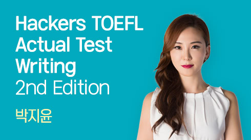 Hackers TOEFL Actual Test Writing 2nd Edition
