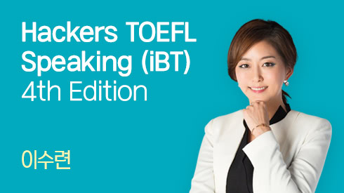 Hackers TOEFL Speaking 4th Edition 전반부