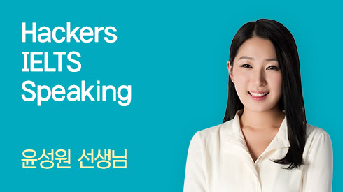 Hackers IELTS Speaking 후반부