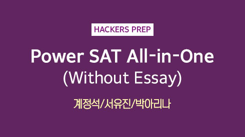 Power SAT All-in-One (without Essay)