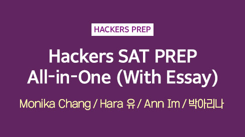 Hackers SAT PREP All-in-one(With Essay)