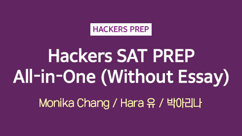 Hackers SAT PREP All-in-one(Without Essay)