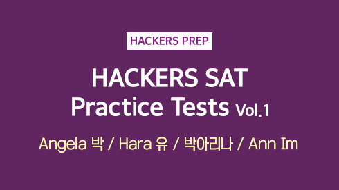 HACKERS SAT 8 Practice Tests Vol.1(with Essay)